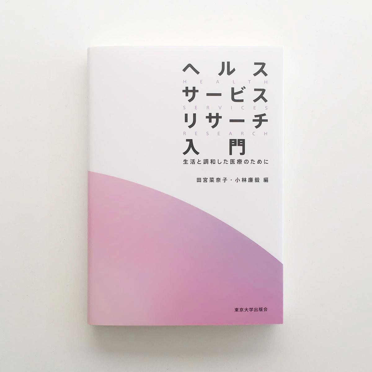 医学専門書の書籍装丁デザイン