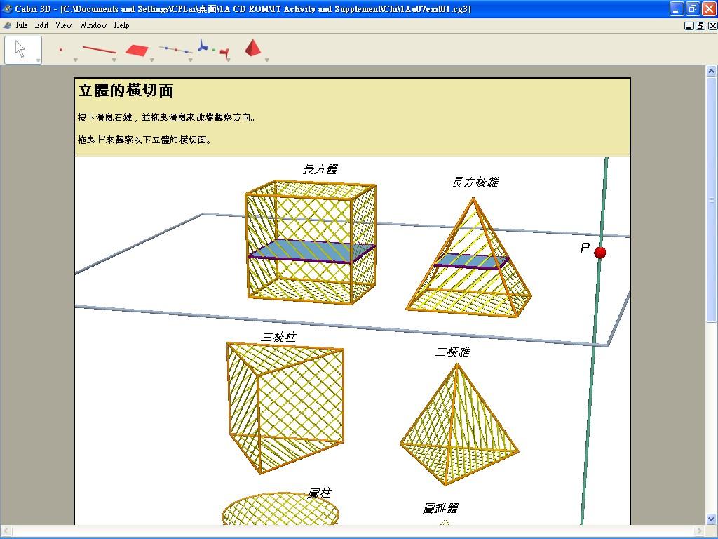 Assignment 4: ICT融入中學數學課程與教學 | ChoKiu's ePorfolio (PGDE5712H)