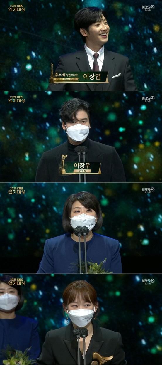 이상엽 · 이장우 이정은 · 진기 주 장편 '건강한 배우가 되겠다'우수상[KBS 연기대상] – SPOTVNEWS