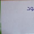 صفامود أقراص – النشرة الداخلية