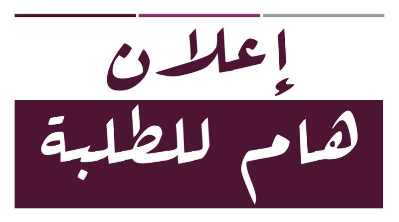 جدول امتحانات الدراسات العليا النهائية للفصل الثاني 2019-2020