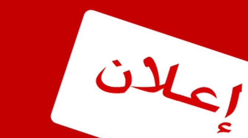 اعلان الى جميع المتقدمين لدراسة الماجستير في كلية الصيدلة جامعة كربلاء