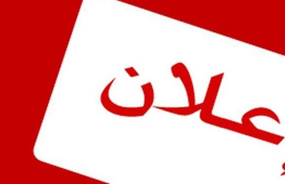 اعلان … الى الخريجين الثلاث الأوائل للاعوام الدراسية (٢٠١٦ /٢٠١٧ – ٢٠١٧/ ٢٠١٨- ٢٠١٨/ ٢٠١٩ – ٢٠١٩/ ٢٠٢٠ )