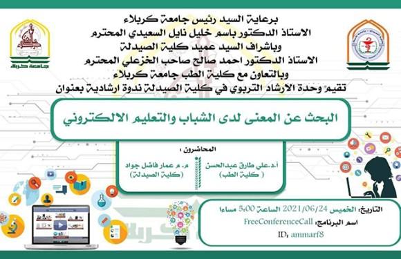 كلية الصيدلة تعقد ندوة الكترونية حول البحث عن المعنى لدى الشباب والتعليم الالكتروني