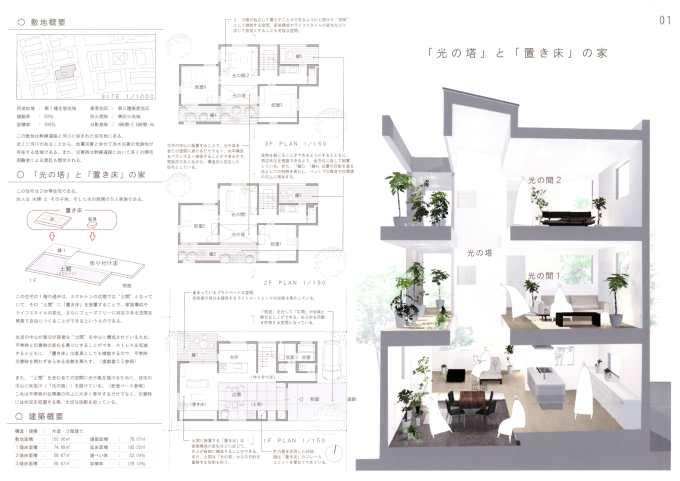 「光の塔」と「置き床」の家_01