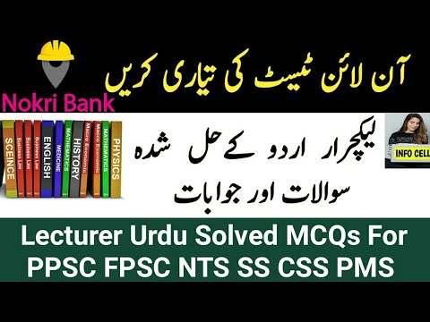 ppsc urdu past papers