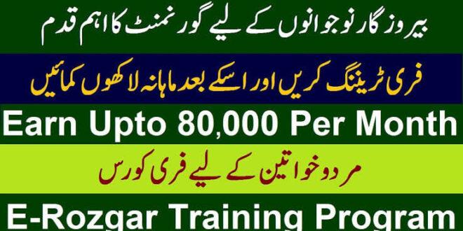 E-Rozgaar Training Program 2021