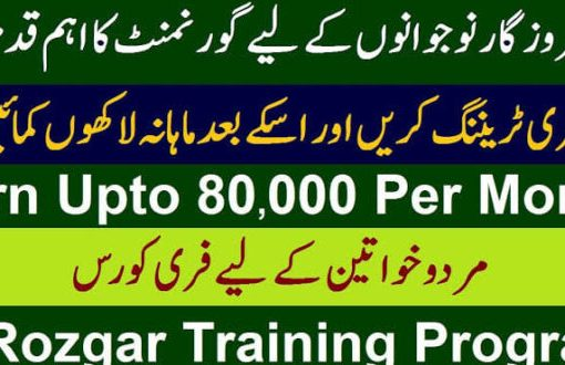 E-Rozgaar Training Program 2021
