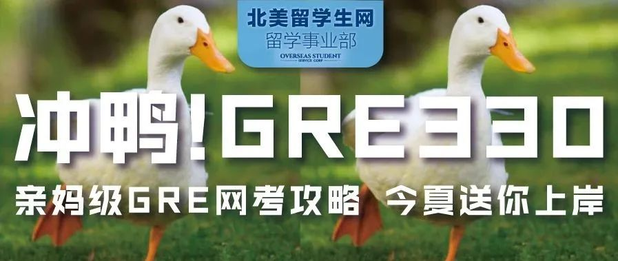 "GRE330的诱惑?【亲妈级别】GRE网考""上岸""全攻略"
