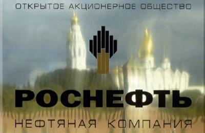 «Роснефть» удвоила духовность