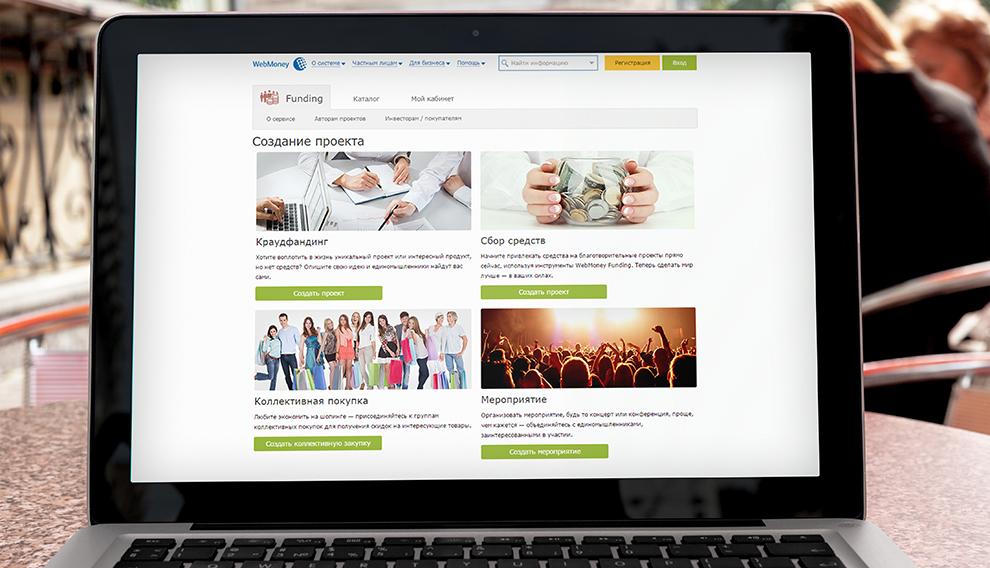 WebMoney открыла платформу для краудфандинга и сбора пожертвований