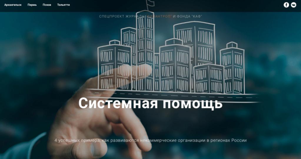 4 успешных примера, как развиваются некоммерческие организации в регионах России