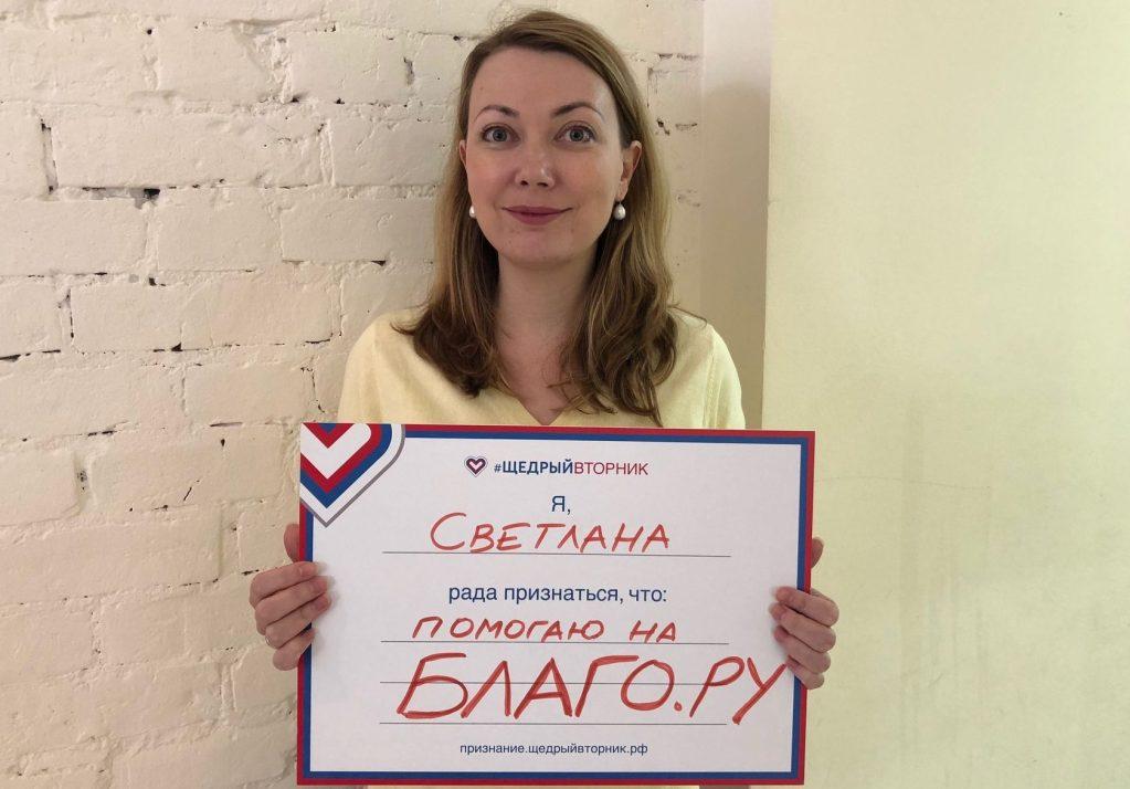 «Щедрый Вторник — это тест-драйв в благотворительности»: Светлана Горбачева о самом важном про 27 ноября
