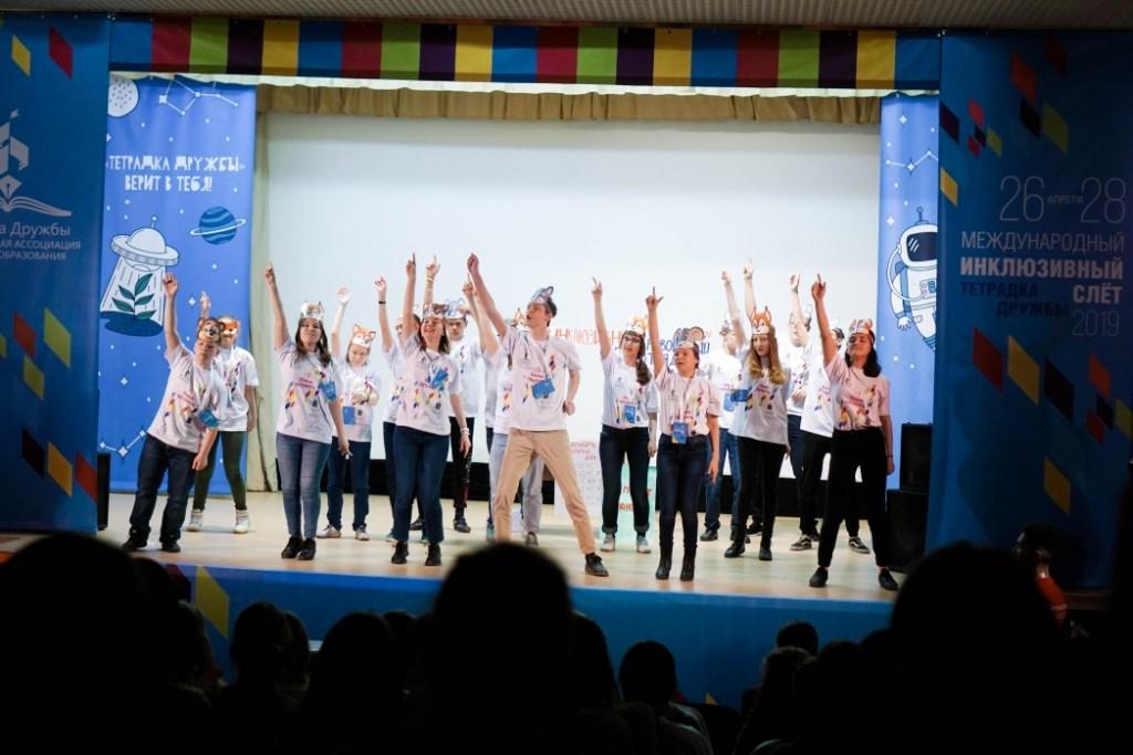 Открыта регистрация для участия в XI Международном инклюзивном слёте «Тетрадка Дружбы»