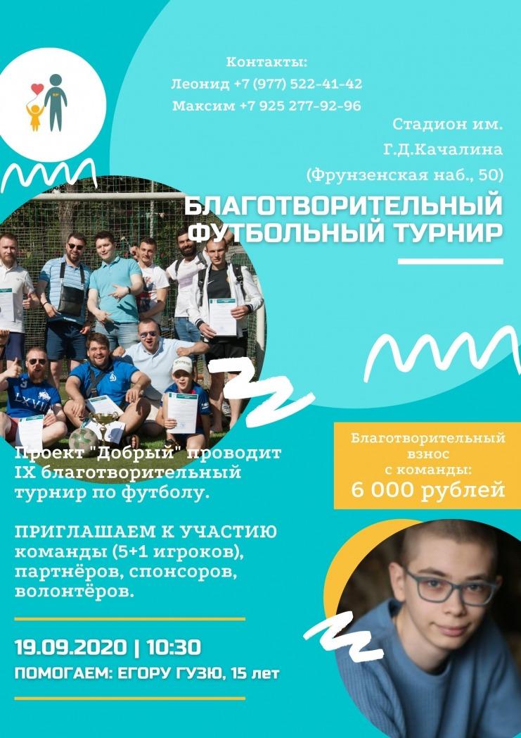 Благотворительный футбольный турнир «Проекта «Добрый» пройдет 19 сентября