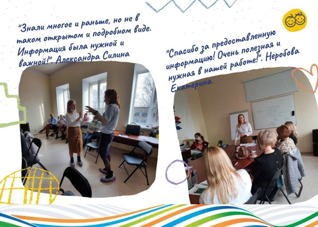 Благотворительный фонд «Дорога к дому» провел обучающий курс для специалистов