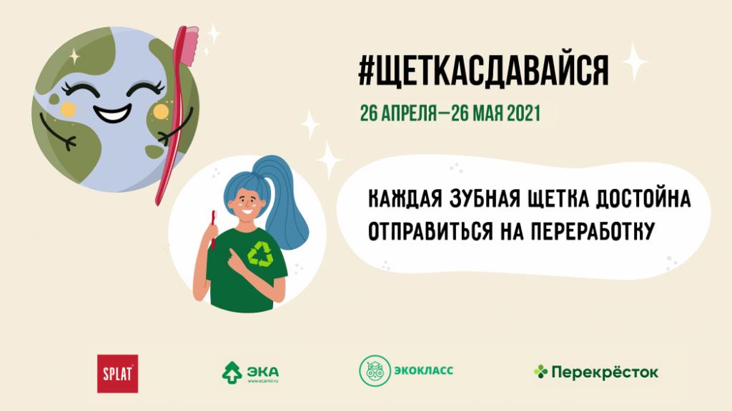 Движение ЭКА и компания SPLAT запустили акцию #ЩеткаСдавайся