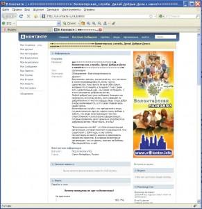 Скриншот страницы группы «Волонтерская служба»