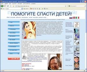 """Скриншот сайта """"Помогите спасти детей!"""""""