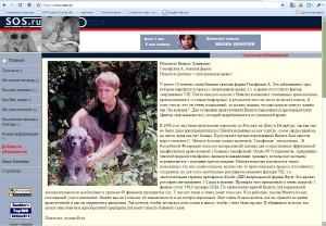 Скриншот сайта www.sos.ru