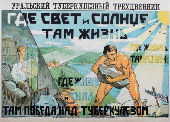 СССР, 1924 г.