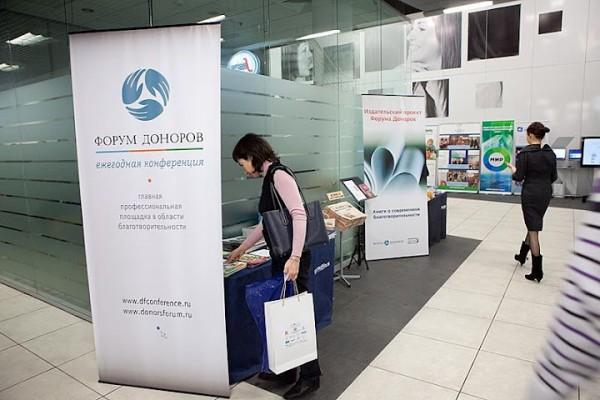 VIII Ежегодная конференция Форума Доноров