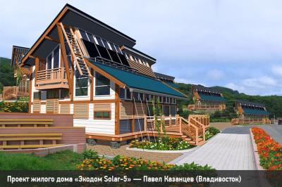 "Проект жилого дома ""Экодом Solar-5"" - Павел Казанцев (Владивосток)"