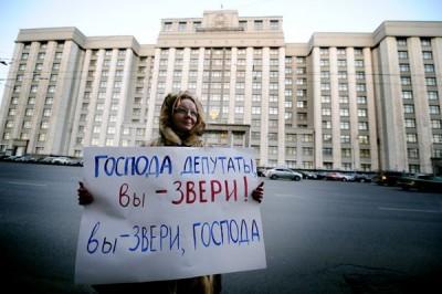 Акция протеста у здания Госдумы