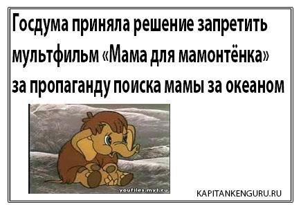Не пущать мамонтенка