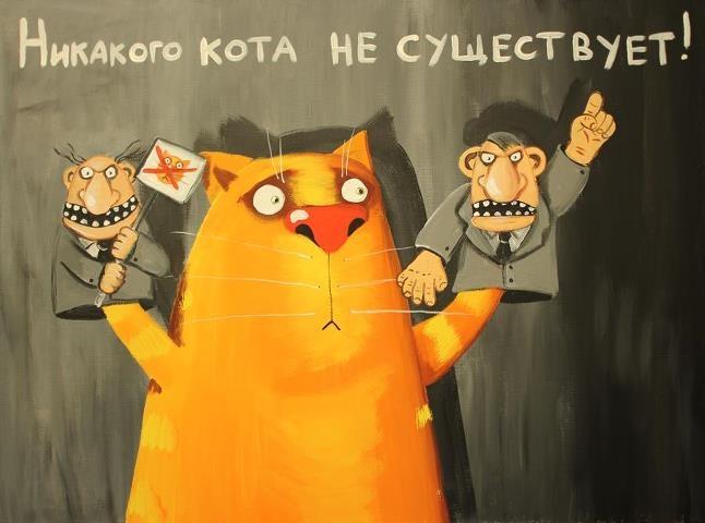 Кота не существует