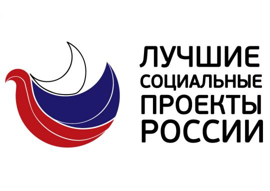 Лучшие социальные проекты России