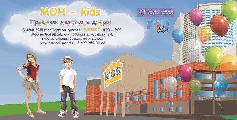 Праздник Детства и Добра в пользу подопечных фонда Константина Хабенского