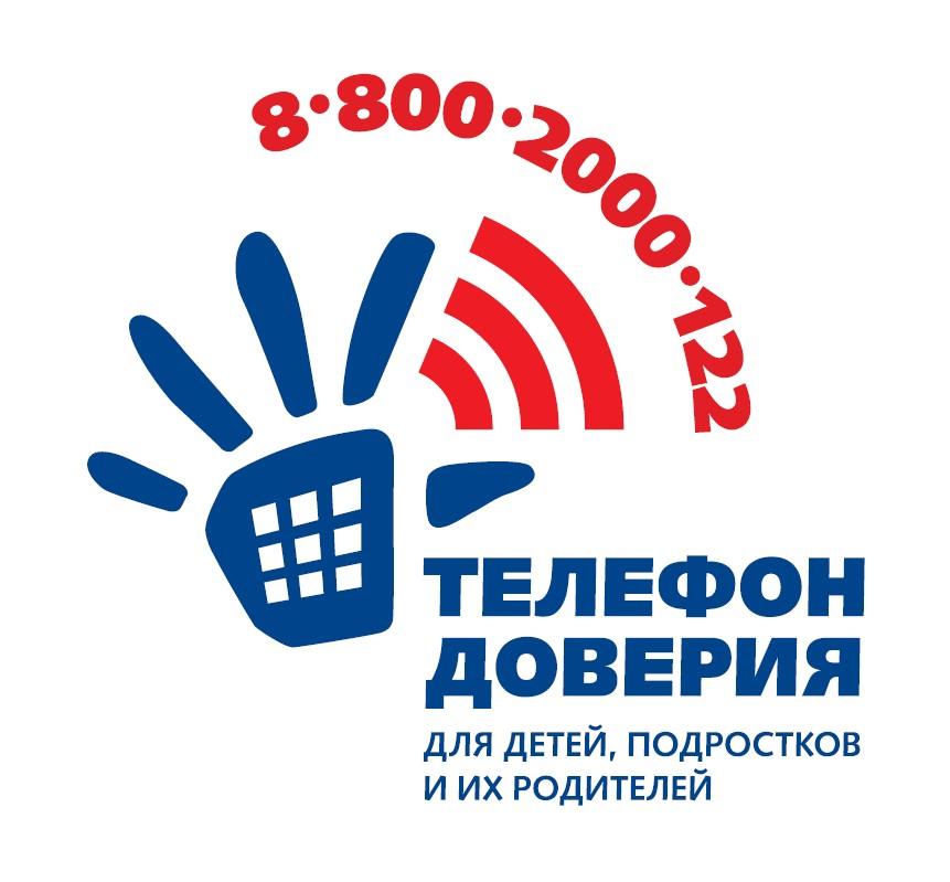 Новые рубежи: на детский телефон доверия поступило 4 млн звонков