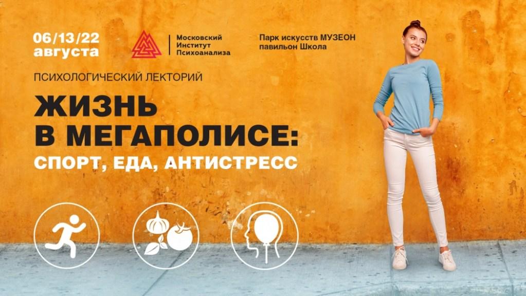 Психологический лекторий Московского института психоанализа в Парке искусств МУЗЕОН