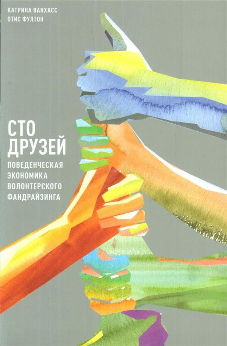 Книжный клуб Благосферы: «100 друзей: личные связи как главный инструмент благотворительности»
