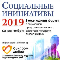 Волонтеры с синдромом Дауна примут участие в I ежегодном форуме «Социальные инициативы – 2019» ИД «Коммерсантъ»