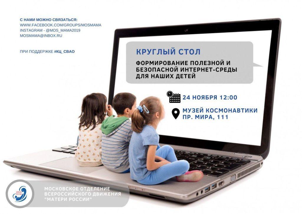 Круглый стол «Формирование полезной и безопасной интернет-среды для наших детей»