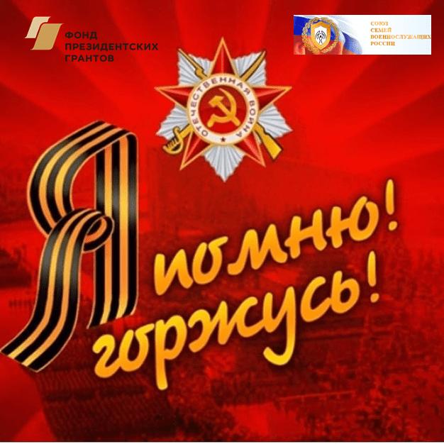 Союз семей военнослужащих России предлагает прочитать стихи и прозу о Великой Отечественной войне