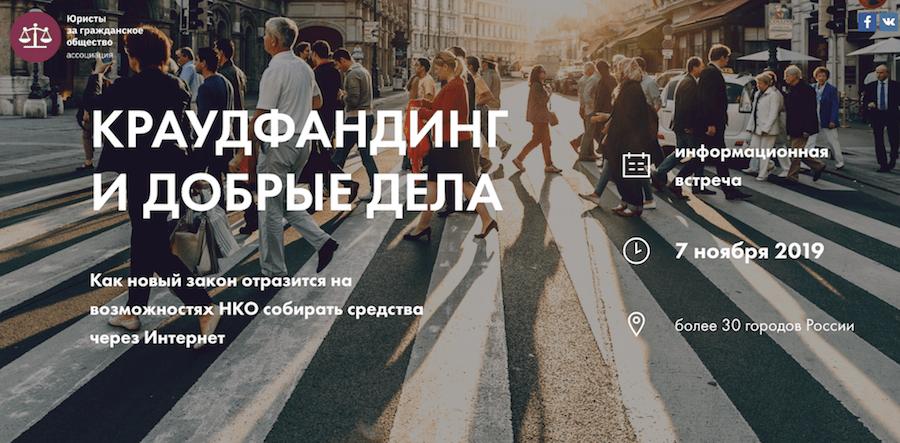 Краудфандинг и добрые дела. 7 ноября информационная встреча для НКО в городах России от Ассоциации «Юристы за гражданское общество»
