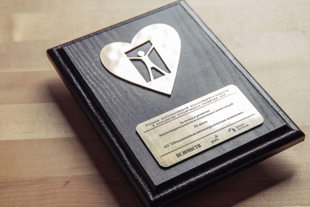 ОМК вошла в топ-3 рэнкинга «Лидеров корпоративной благотворительности»