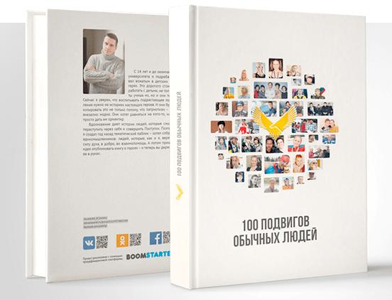 100 подвигов обычных людей будут собраны в интерактивной книге