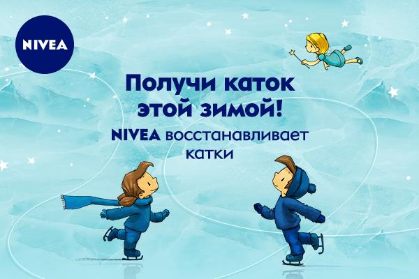 «Голосуй за свой каток!» 2020: NIVEA открывает новый сезон социальной программы по восстановлению ледовых площадок