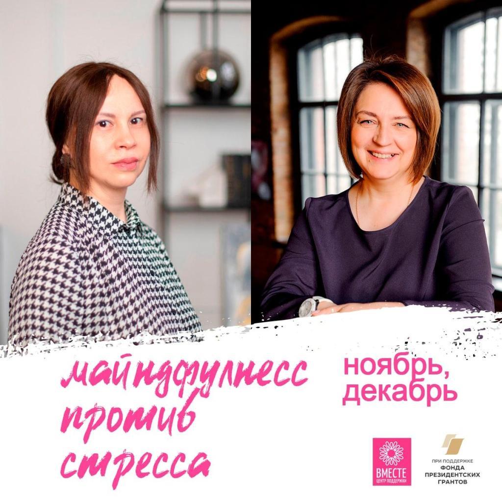 В Центре поддержки по вопросам рака груди «Вместе» начинается двухмесячный курс майндфулнесс для женщин, столкнувшихся с женской онкологией