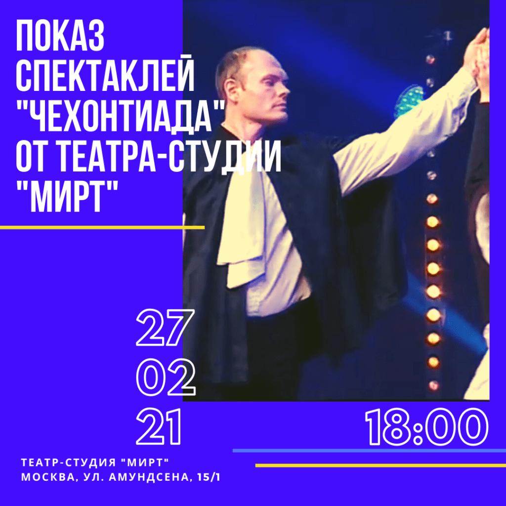 27 февраля пройдет показ спектаклей «Чехонтиада» по рассказам А.П.Чехова