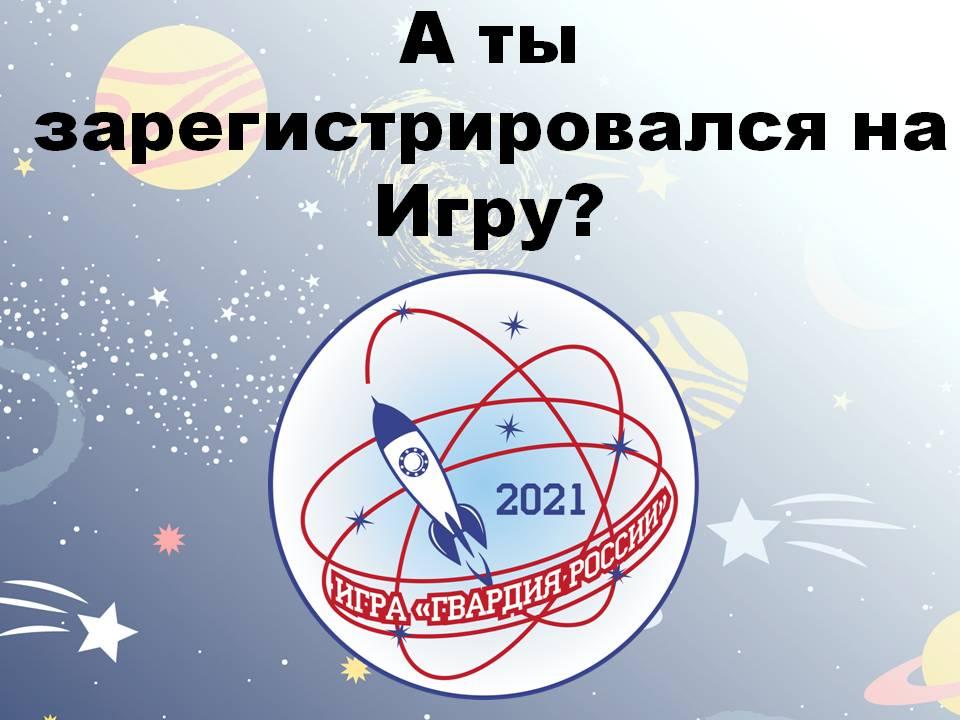 С 20 по 23 февраля пройдет очный этап городской историко-краеведческой туристско-патриотической игры «Гвардия России – 2021»
