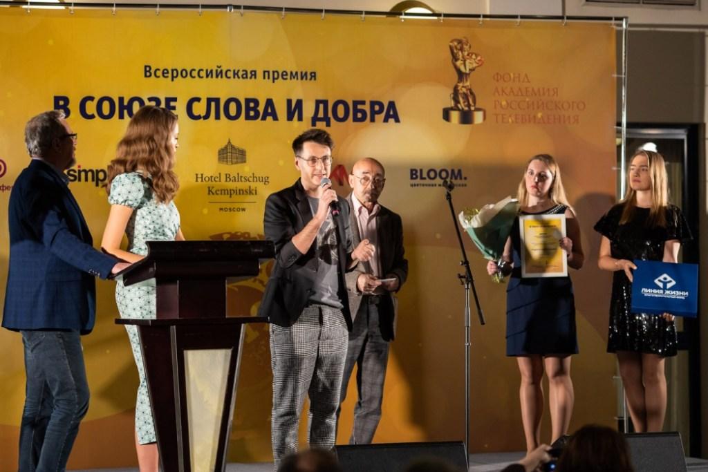 СМИ и журналисты приглашаются к участию во всероссийском конкурсе «В союзе слова и добра»