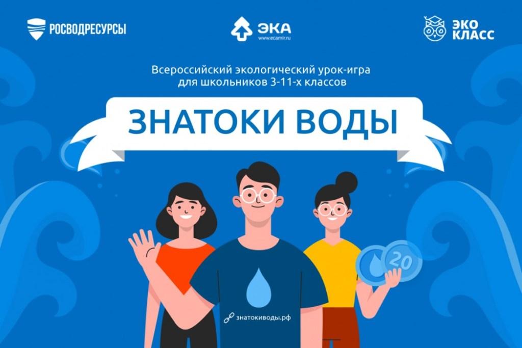 В России открылся доступ к игровому экоуроку «Знатоки воды»