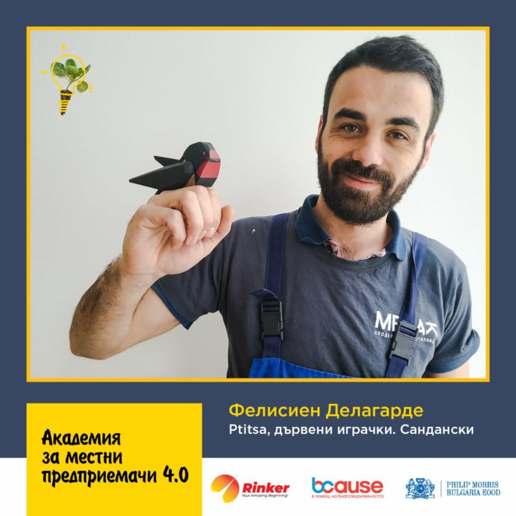 Как из бизнес-акселератора вырастить сообщество единомышленников. Опыт НКО Болгарии