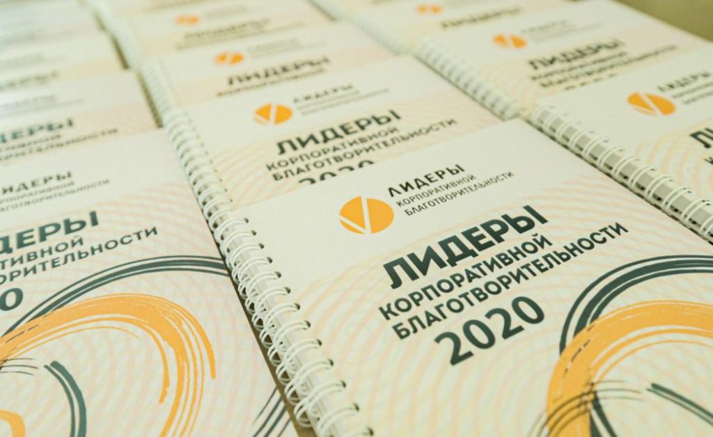 Открыт прием заявок на участие в конкурсе «Лидеры корпоративной благотворительности»