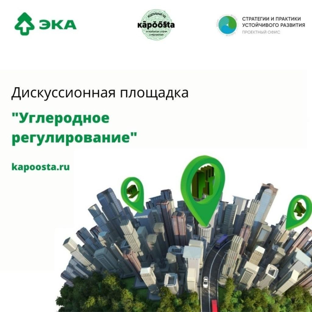 Российские компании приглашают на дискуссию «Углеродное регулирование»